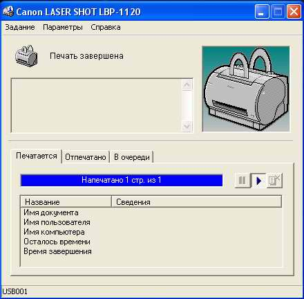 canon laser shot lbp-1120 driver for windows 7 free download
